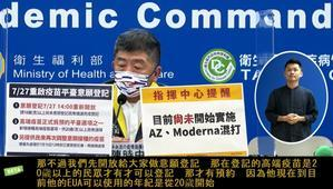 台湾国産ワクチン 接種準備進む - 台湾国際結婚ってそんなにいいの?