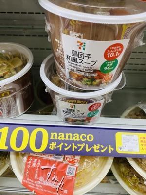 【セブン】鶏団子和風スープ ほか。 - DAY BY DAY