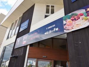 Dining Bar かなざわのおと - 金沢ごはん日記