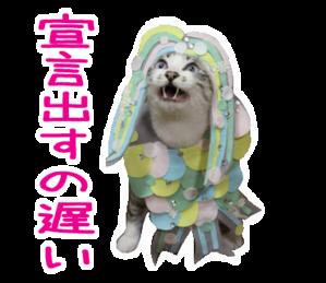 アマビエにゃんこのお願い - ぎんネコ☆はうすの お2階