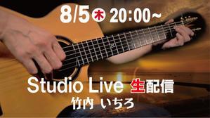 2021/8/5(木) 20:00? 京都からスタジオライブ生配信 - 線路マニアでアコースティックなギタリスト竹内いちろ@三重/四日市