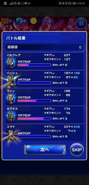絶夢FF12撃破 - MHP2Gメモ 「オートガンサー」