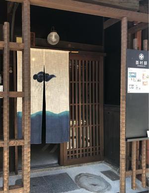 奈良町西村邸で涼ませていただきました  - 国産材・県産材でつくる木の住まいの設計 FRONTdesign