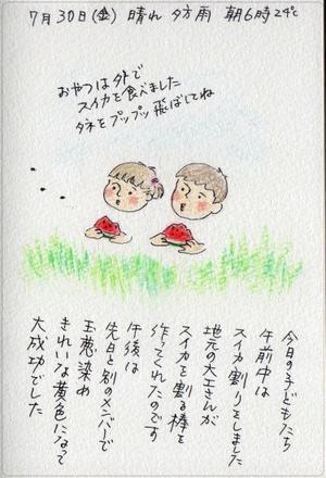 「すいか」 - 絵日記日和