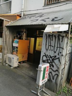 沖縄料理 おかん 西成 - 人生マクられまくり