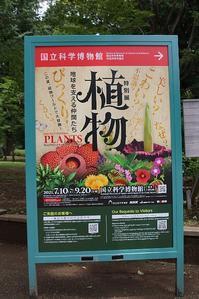 国立科学博物館にて - さんじゃらっと☆blog2
