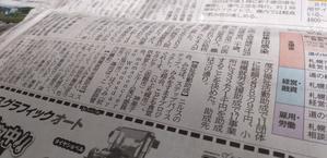 NPO法人セラピア函館代表ブログ セラピア自然農園栽培日記