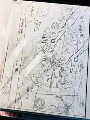 金マビ(パイロット版)のネーム - 山田南平Blog