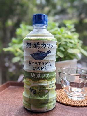 綾鷹カフェ 抹茶ラテ - おうち大好き