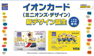 イオンシネマ1,000円で鑑賞 - ハッピー・リタイア・ライフ
