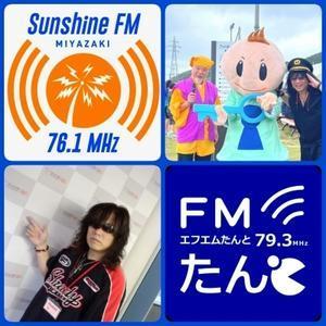 本日は東北から?宮崎へ『サンシャインFM』から〆のラジオ! - infix 公式ブログ『長友仍世のThank you-Audience!』