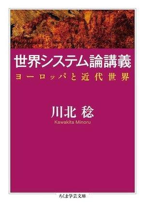 川北稔氏 二つの講義本 - Archiscape