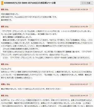 広告詐欺にご用心 - あじさい通信・ブログ版