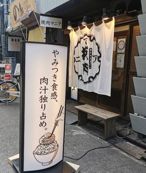 ほんまに挽肉マニアなお店だった~ @大阪市西区西本町 - 猫空くみょん食う寝る遊ぶ Part2