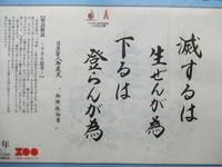 広島県庄原市で震度4 鳥取や岡山など震度2 震源は島根県東部 - 浄華、浄水、浄業