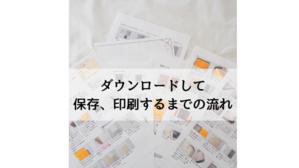 【STORES】 ダウンロード版レシピ 保存、印刷までの流れ - yasumin's cafe*  布もの作家ブログ