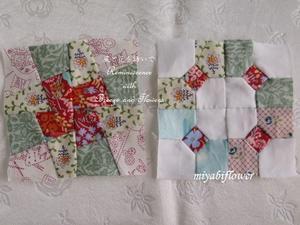 パッチワーク 風車 蝶ネクタイ そしてやり直したスプール - 風と花を紡いで