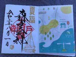 8月朔日 森戸へ夏詣 - 海辺のセラピストは今日も上機嫌!