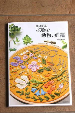 新刊「PieniSieniの植物と動物の刺?」のお知らせ - フェルタート(R)・オフフープ(R)立体刺繍作家PieniSieniのブログ