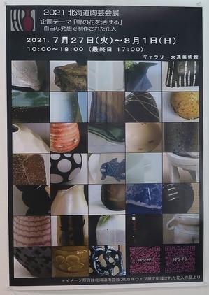 土曜日です。陶芸展へ行きました。 - ワイン好きの料理おたく 雑記帳