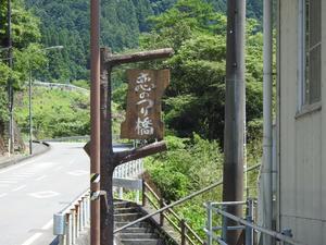 恋のつり橋と久瀬ダムの放水』 - 自然風の自然風だより