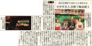 神戸新聞に載せていただきました - ちかごろの丹馬