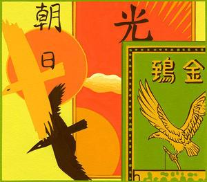 新聞小説を読む 朝日新聞朝刊 「また会う日まで」354話~ - 羊と猫と私
