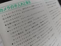 今日のお買い物(Nikon F2A取説) - 寫眞機萬年堂   - since 2013 -