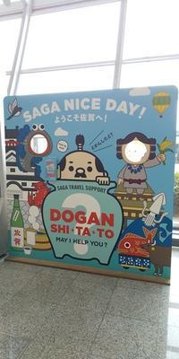 佐賀有田焼の旅2021(5)ー おまけ 佐賀空港 - Pockieのホテル宿フェチお気楽日記III