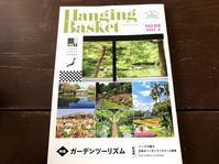 ハンギングバスケット協会の会報誌に寄稿しました。 - 農場長のぼやき日記