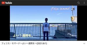 週初めのYouTubeチャンネル〜今週の予定〜 - マコト日記