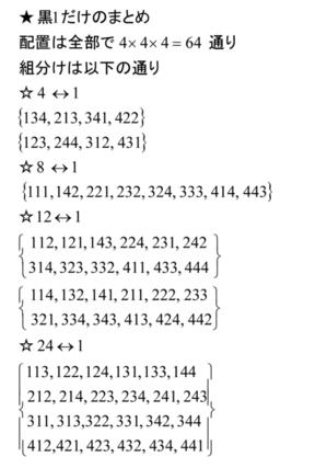 算数o図形編<30-16> 黒1黒1黒1完了 - 齊藤数学教室、算数オリンピックから大学数学入門