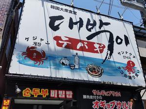 コリアンタウンは限りなく延伸中!! @大阪 - 猫空くみょん食う寝る遊ぶ Part2