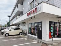 カルメギ 本店 - 金沢ごはん日記