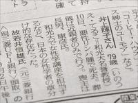 合掌。井上輝子先生。  224/365  8月11日(水)   7304 - from our Diary. MASH  「写真は楽しく!」
