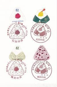 平成29年10月の記念押印にビックリ☆ - ムッチャンの絵手紙日記