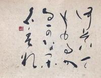 八月半ば   「名」 - 筆文字・商業書道・今日の一文字・書画作品<札幌描き屋工山>