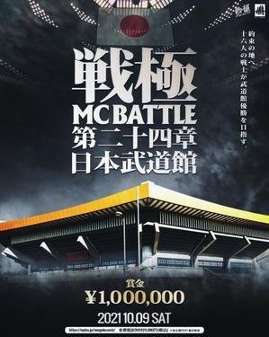 10/9 戦極MCBATTLE 第24章 日本武道館 チケット全16人 二次チケット販売開始 - 戦極MCBATTLE