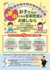 お子さん向けピアノ教室リニューアルのお知らせ - ピアノ日誌「音の葉、言の葉。」(おとのは、ことのは。)