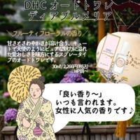 【DHC商品レビュー】オードトワレディアプルメリア - Daddy1126's Blog