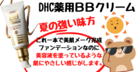 塗り心地軽やか♡DHC薬用BBクリーム - HIRONOTE