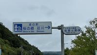 道の駅 桜の郷荘川 - 旅ちゃんねる