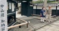 中山道・加納宿 - 心はいつもそばにいてね