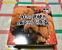 潮の香りのお弁当。──「うに貝焼き食べくらべ弁当」@小名浜美食ホテル - Welcome to Koro's Garden!