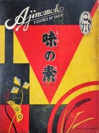 「味の素」の古いパッケージが出てきました。 - 京都の骨董&ギャラリー「幾一里のブログ」
