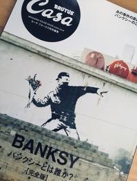 BANKSY @ BRUTAS Casa - 多分駄文のオジサン旅日記 2.0