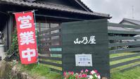山乃屋 - プリンセスシンデレラ
