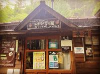 温泉をめざして八ヶ岳登山♪ 2日目 - 新中野フルート教室♪