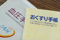怪我の功名⁇      233/365    8月20日(金)  7313    - from our Diary. MASH  「写真は楽しく!」