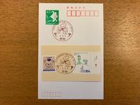 小型印・切手の博物館お手紙イベント 母の日@豊島郵便局 - 湘南☆浪漫